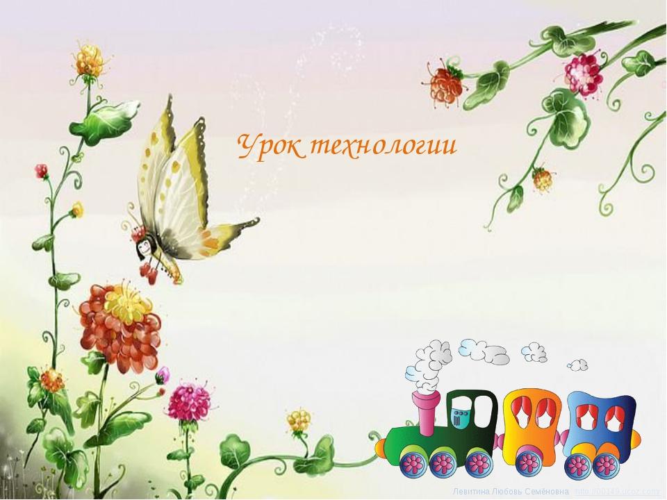 Урок технологии Образец заголовка Левитина Любовь Семёновна http://00149.uco...
