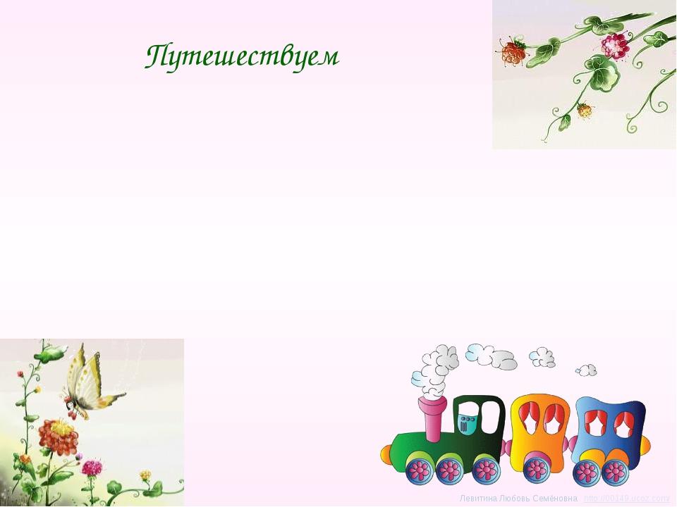 Путешествуем Левитина Любовь Семёновна http://00149.ucoz.com/