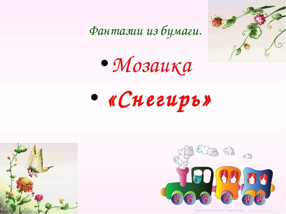 Фантазии из бумаги. Мозаика «Снегирь» Левитина Любовь Семёновна http://00149....