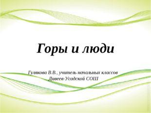 Горы и люди Гулякова В.В., учитель начальных классов Дивеев-Усадской СОШ