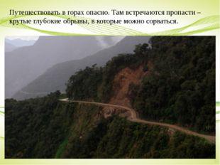 Путешествовать в горах опасно. Там встречаются пропасти – крутые глубокие обр