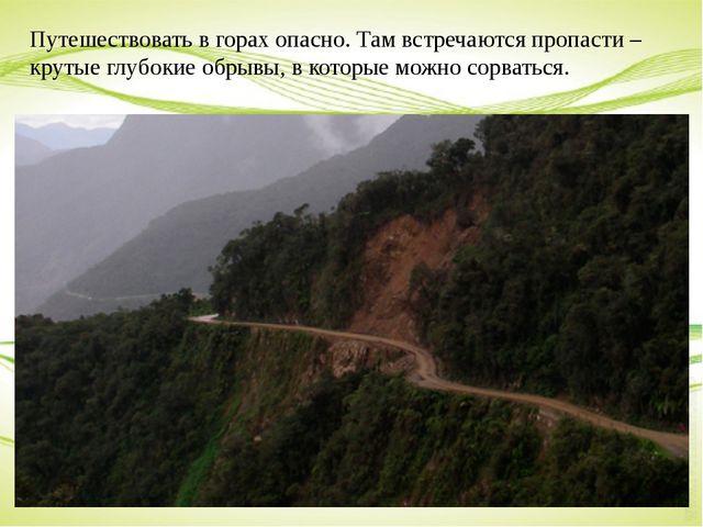 Путешествовать в горах опасно. Там встречаются пропасти – крутые глубокие обр...