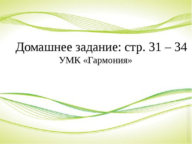 Домашнее задание: стр. 31 – 34 УМК «Гармония»