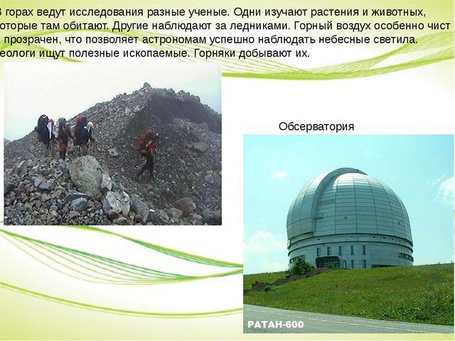 В горах ведут исследования разные ученые. Одни изучают растения и животных, к...