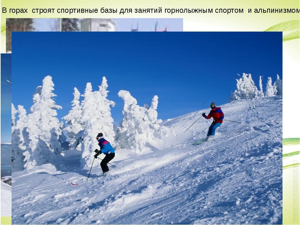 В горах строят спортивные базы для занятий горнолыжным спортом и альпинизмом.