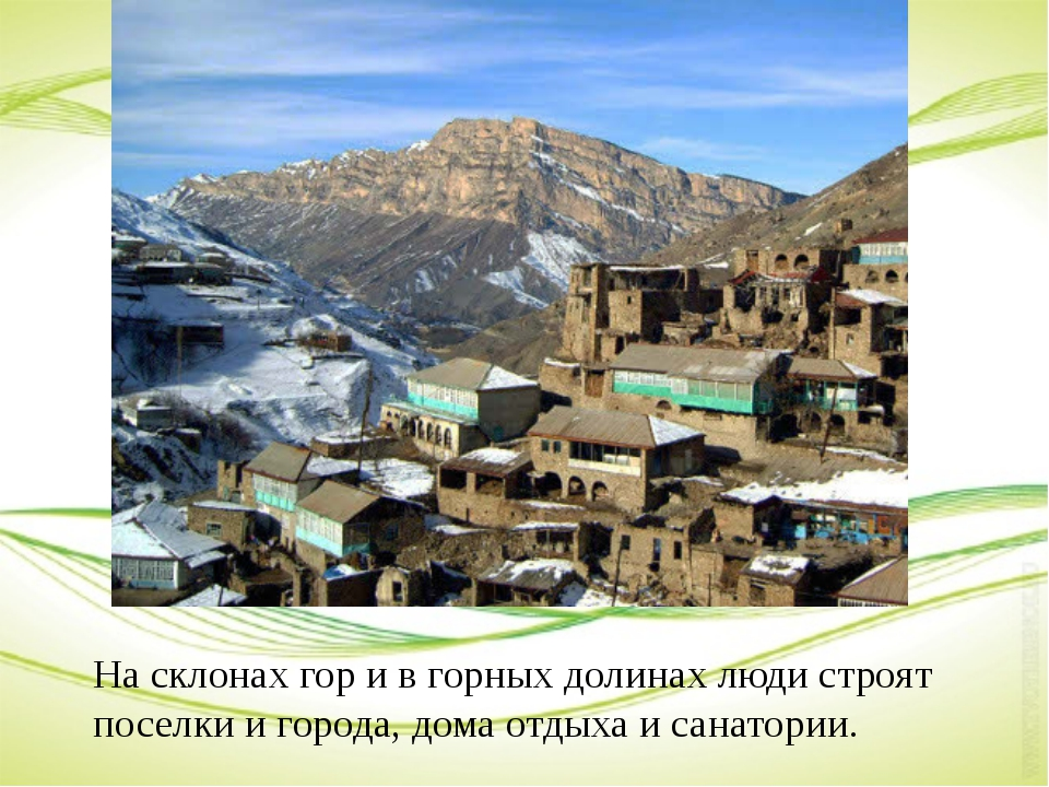 На склонах гор и в горных долинах люди строят поселки и города, дома отдыха и...
