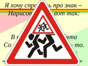 Я хочу спросить про знак – Нарисован знак вот так: В треугольнике ребята Со в