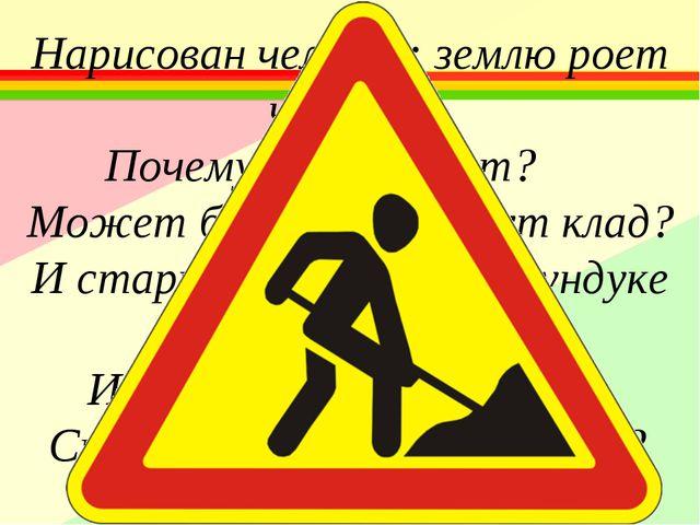 Нарисован человек: землю роет человек. Почему проезда нет? Может быть здесь...
