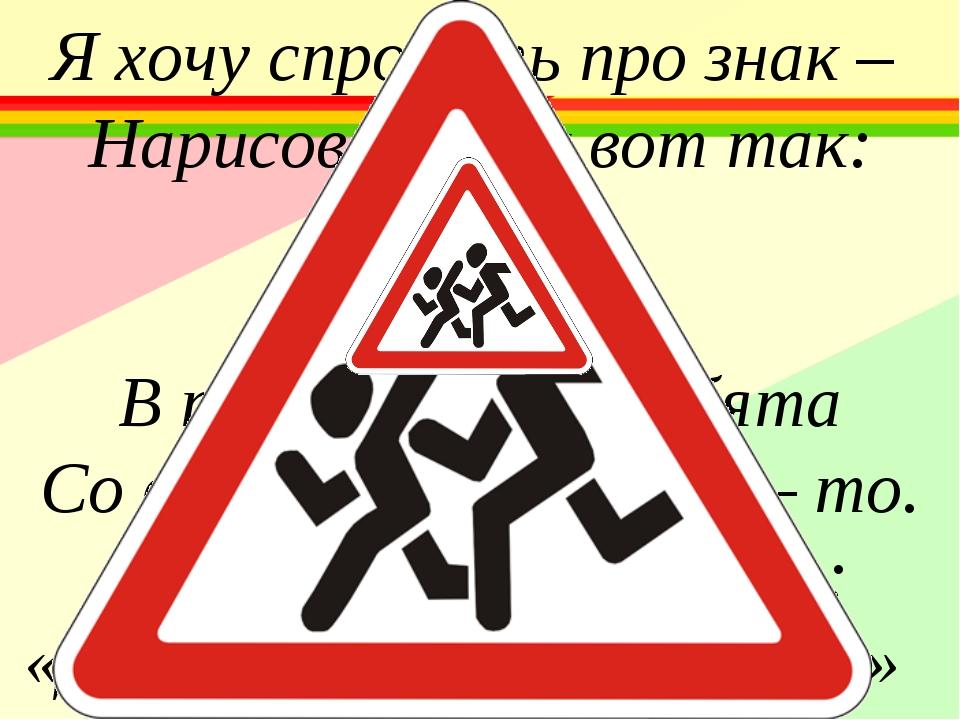 Я хочу спросить про знак – Нарисован знак вот так: В треугольнике ребята Со в...