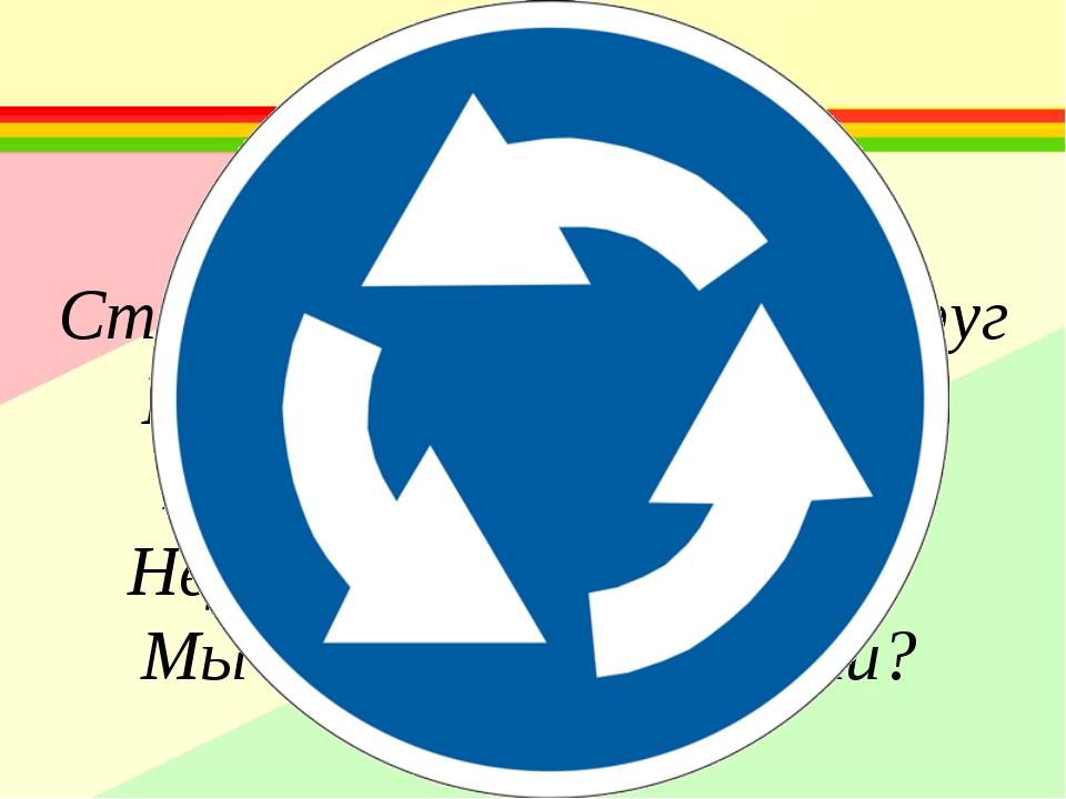 дорожный знак круговое движение картинка распечатать для