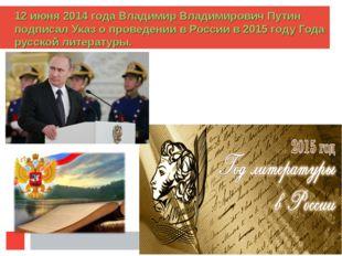12 июня 2014 года Владимир Владимирович Путин подписал Указ о проведении в Ро