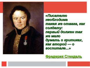 «Писателю необходима такая же отвага, как солдату: первый должен так же мало
