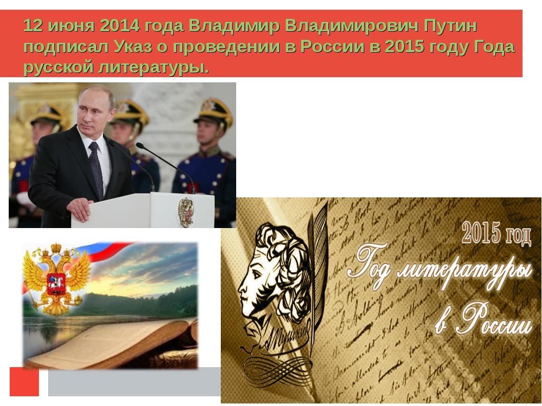 12 июня 2014 года Владимир Владимирович Путин подписал Указ о проведении в Ро...