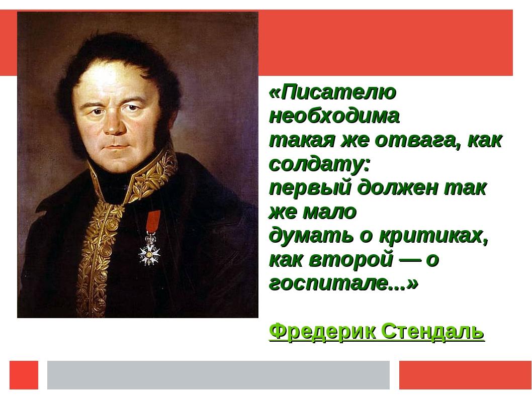 «Писателю необходима такая же отвага, как солдату: первый должен так же мало...