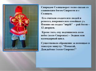 Спиридон Солнцеворот тесно связан со славянским богом Сварогом и с Солнцем. Е