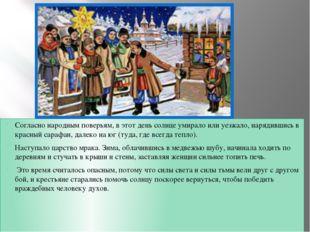 Согласно народным поверьям, в этот день солнце умирало или уезжало, нарядивши