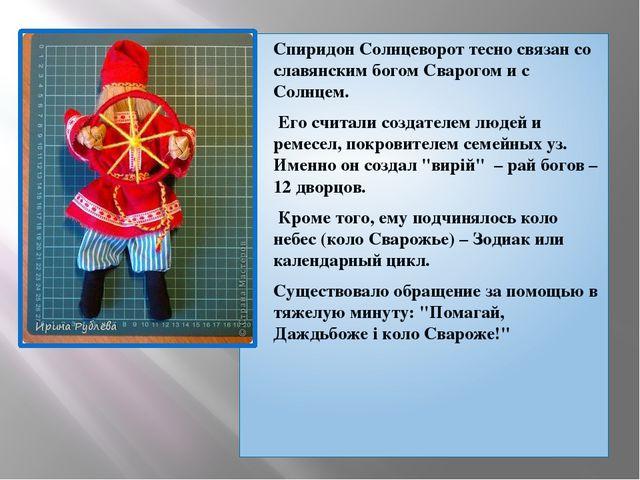 Спиридон Солнцеворот тесно связан со славянским богом Сварогом и с Солнцем. Е...