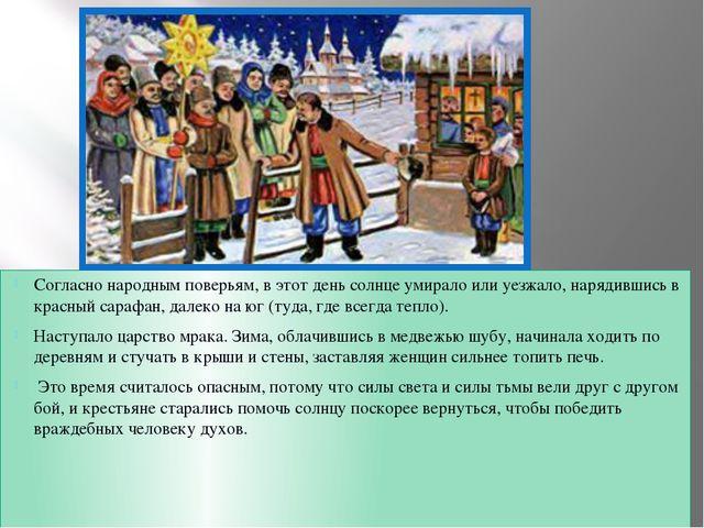 Согласно народным поверьям, в этот день солнце умирало или уезжало, нарядивши...