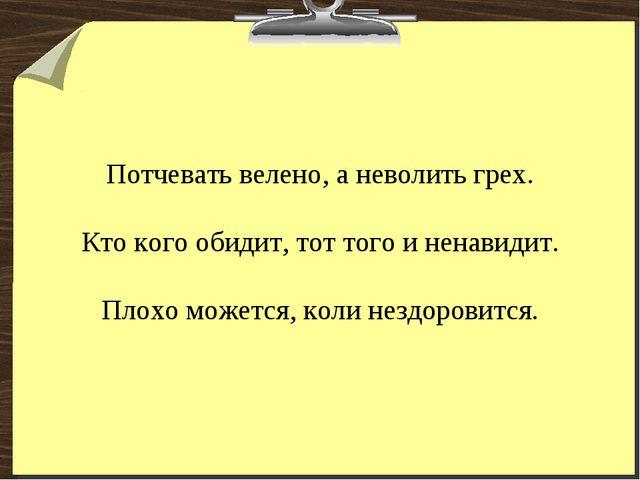 Потчевать велено, а неволить грех. Кто кого обидит, тот того и ненавидит. Пло...