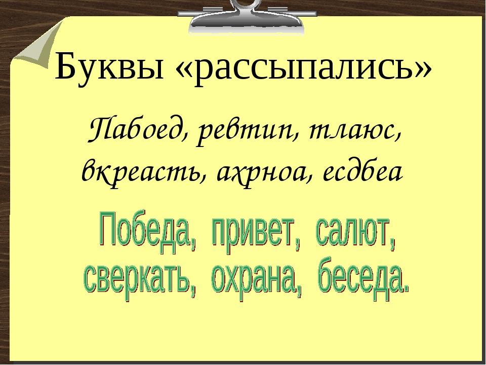 Буквы «рассыпались» Пабоед, ревтип, тлаюс, вкреасть, ахрноа, есдбеа