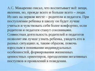 А.С. Макаренко писал, что воспитывает всё: вещи, явления, но, прежде всего и