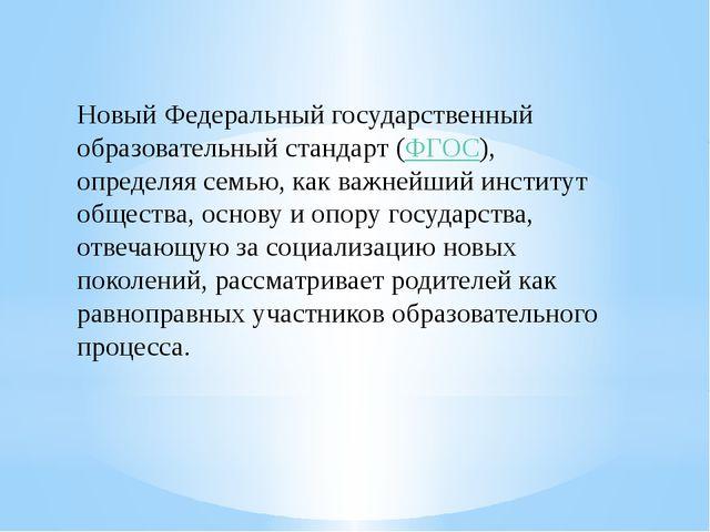 Новый Федеральный государственный образовательный стандарт (ФГОС), определяя...