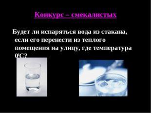 Конкурс – смекалистых Будет ли испаряться вода из стакана, если его перенести