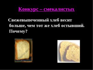 Конкурс – смекалистых Свежевыпеченный хлеб весит больше, чем тот же хлеб осты