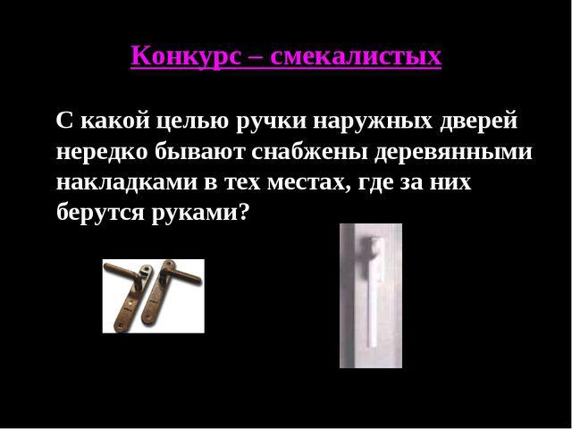 Конкурс – смекалистых С какой целью ручки наружных дверей нередко бывают снаб...