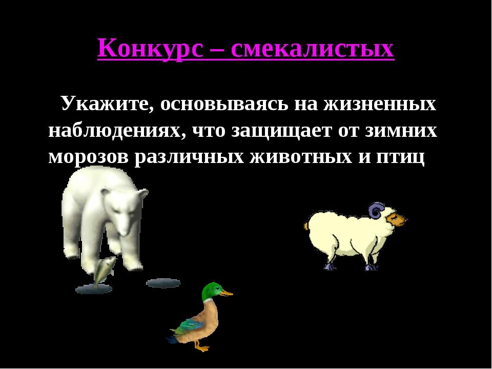 Конкурс – смекалистых Укажите, основываясь на жизненных наблюдениях, что защи...