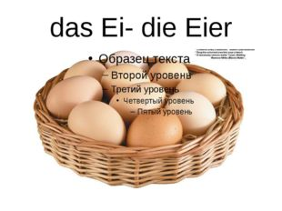 das Ei- die Eier
