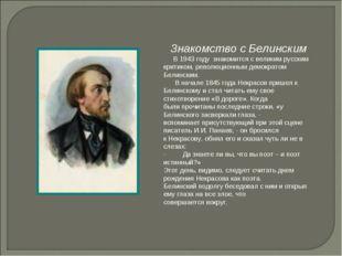 Знакомство с Белинским В 1943 году знакомится с великим русским критиком, рев
