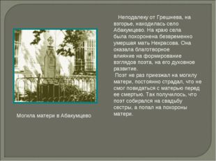 Неподалеку от Грешнева, на взгорье, находилась село Абакумцево. На краю села