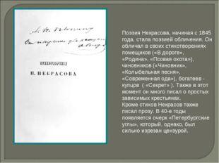 Поэзия Некрасова, начиная с 1845 года, стала поэзией обличения. Он обличал в