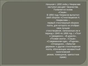 Начиная с 1855 года у Некрасова наступил расцвет творчества. Появляется поэма
