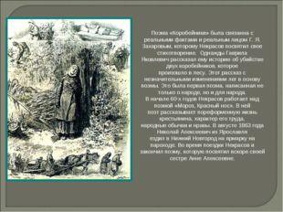 Поэма «Коробейники» была связанна с реальными фактами и реальным лицом Г. Я.