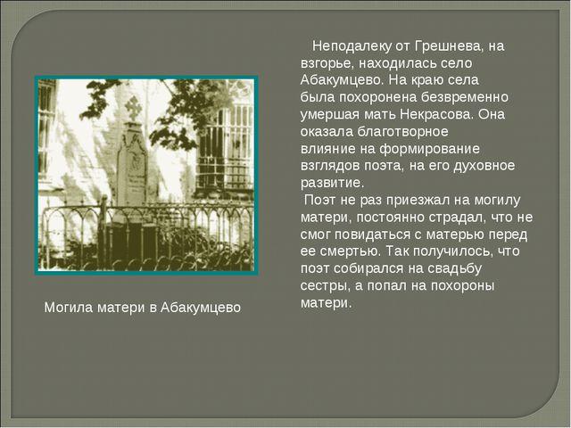 Неподалеку от Грешнева, на взгорье, находилась село Абакумцево. На краю села...
