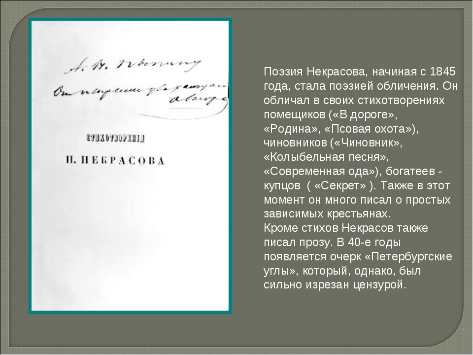 Поэзия Некрасова, начиная с 1845 года, стала поэзией обличения. Он обличал в...