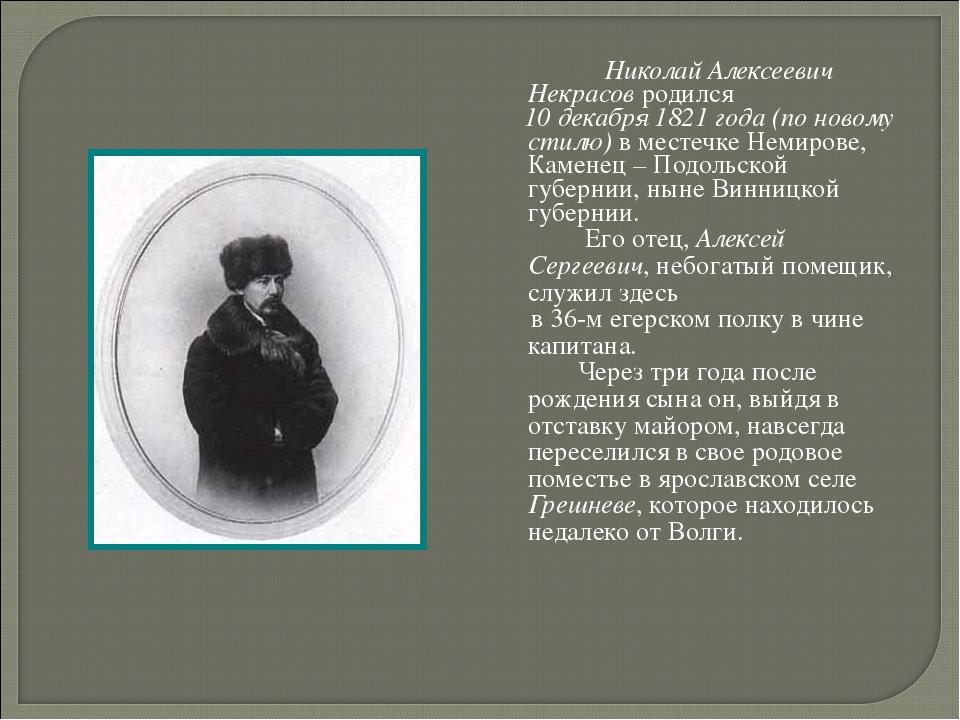 Николай Алексеевич Некрасов родился 10 декабря 1821 года (по новому стилю) в...