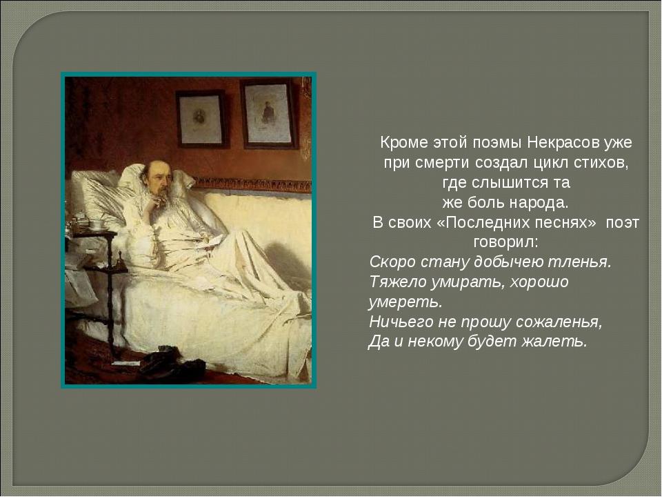 Кроме этой поэмы Некрасов уже при смерти создал цикл стихов, где слышится та...
