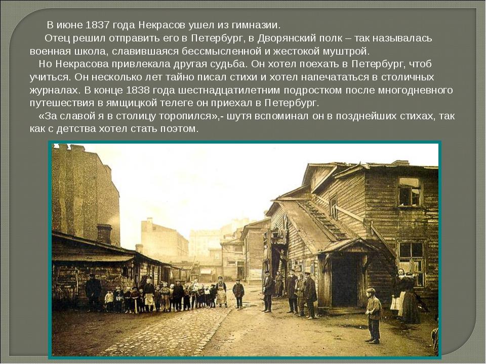 В июне 1837 года Некрасов ушел из гимназии. Отец решил отправить его в Петер...