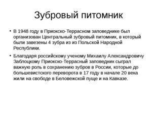 Зубровый питомник В 1948 году в Приокско-Террасном заповеднике был организова