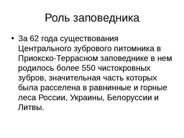 Роль заповедника За 62 года существования Центрального зубрового питомника в...