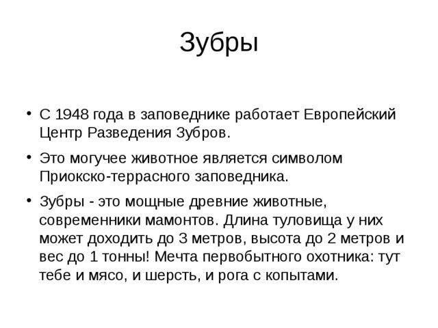 Зубры С 1948 года в заповеднике работает Европейский Центр Разведения Зубров....
