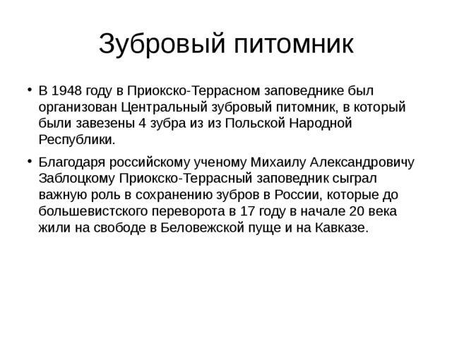 Зубровый питомник В 1948 году в Приокско-Террасном заповеднике был организова...