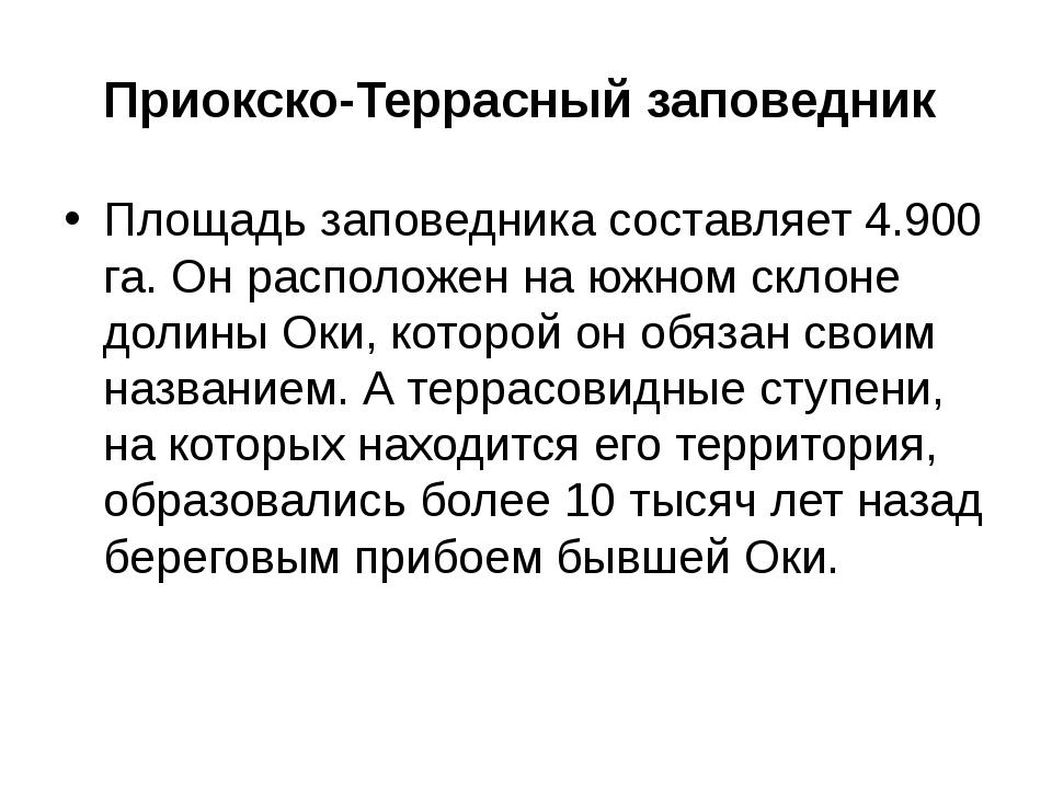 Приокско-Террасный заповедник Площадь заповедника составляет 4.900 га. Он рас...