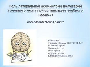 Выполнили: учащиеся 10 класса МБОУ СОШ №39 Шипицина Арина Меликян Астхик Рук