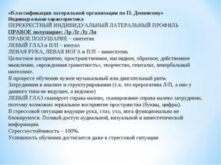 «Классификация латеральной организации по П. Деннисону» Индивидуальная характ