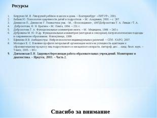 Ресурсы Безруких М. В. Леворукий ребёнок в школе и дома. – Екатеринбург: «ЛИ