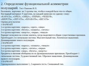 2. Определение функциональной асимметрии полушарий. Тест Павлова И.П. Разложи